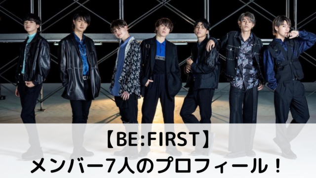BE:FIRST プロフィール
